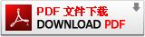 大野机械分散机产品PDF说明文件下载